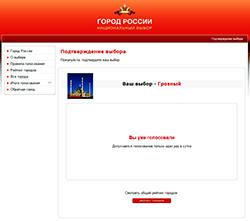 Грозный принимает участие в  интернет-проекте «Город России»