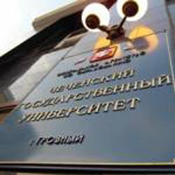 Чеченский государственный университет. Прошлое и настоящее