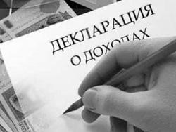 Бланк декларации по налогу на доходы физических лиц