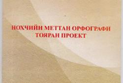 В Грозном издан проект модернизации орфографии чеченского языка