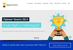 На конкурс «Премия Ченета»  активно поступают заявки