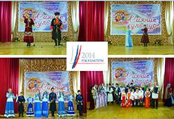 В Чечне прошел фестиваль народного творчества «Сияние культур»