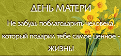 В Итум-Кали пройдет вечер в честь матерей