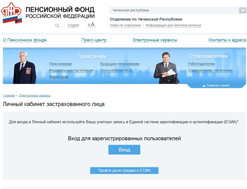 Вход в личный кабинет застрахованного лица пенсионный фонд потребительская корзина на 2021 год в казахстане