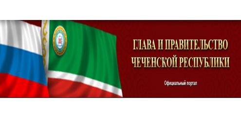 Глава и правительство Чеченской республики
