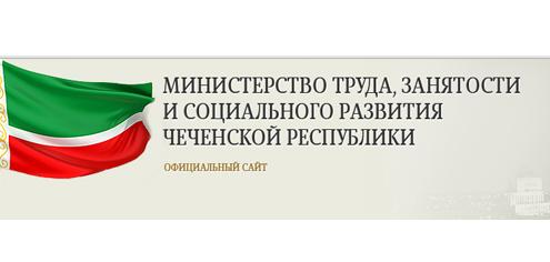 Министерство труда, занятости и социального развития Чеченской республики