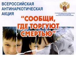 В Чечне проходит акция «Сообщи, где торгуют смертью»