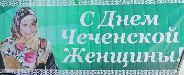 Поздравления для женщин на день чеченской женщины