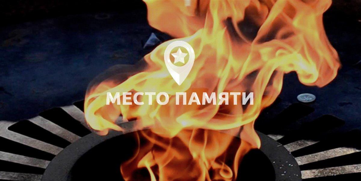 Картинки по запросу Конкурс «Россия. Место памяти. ХХ век»