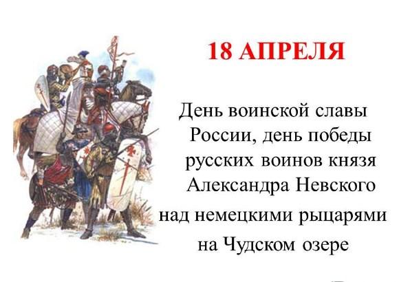 Картинки по запросу день победы на чудском озере