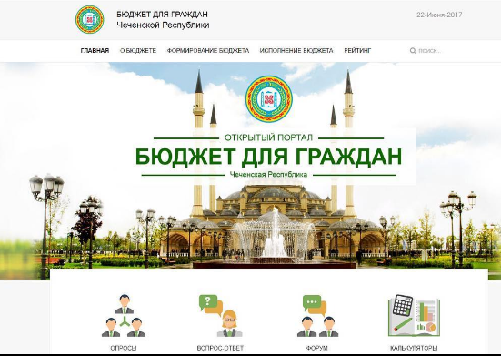 Как сообщает пресс-служба ведомства, «Бюджет для граждан» - информационный  ресурс, который ознакомит население республики с основными положениями  главного ... 8e9d7d63d7b