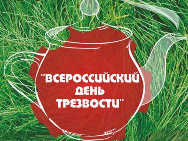 Россия 11 сентября 2019 года отпразднует Всероссийский День трезвости