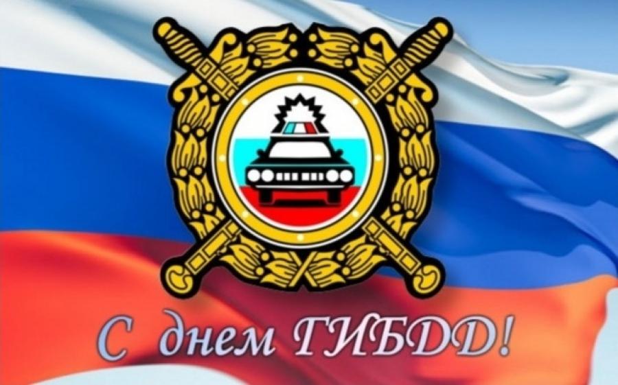 День ГИБДД в России отмечают 3 июля