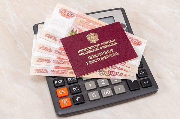 получить пенсию в россии военному пенсионеру